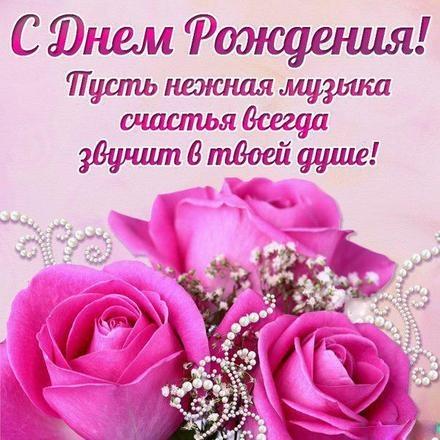 Скачать бесплатно гармоничную картинку с днём рождения, другу, подруге! Эффектные поздравления с 123ot.ru! Переслать в telegram!