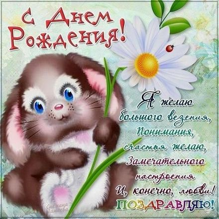 Скачать онлайн восторженную открытку на день рождения друзьям (красивые открытки)! Пожелания своими словами! Сайт 123ot.ru! Для инстаграма!