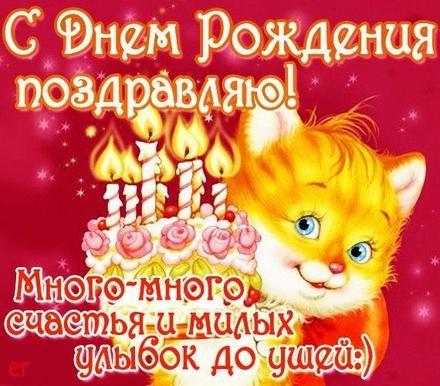 Скачать первоклассную картинку с днём рождения подруге, другу, всем друзьям (открытки с 123ot.ru)! Переслать в пинтерест!