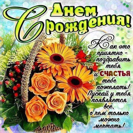 Скачать онлайн трогательную открытку с днём рождения подруге, другу, всем друзьям (открытки с 123ot.ru)! Для инстаграм!