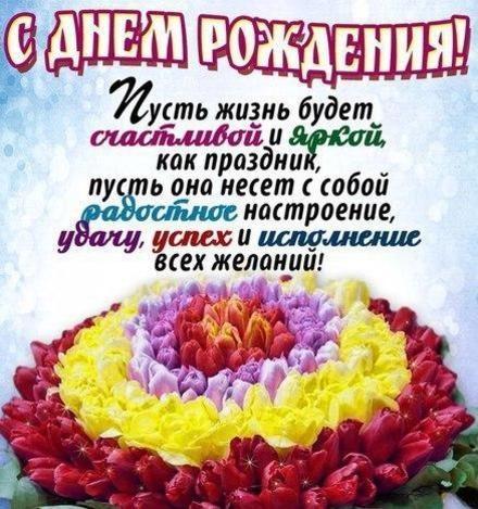 Найти утонченную открытку с днём рождения подруге, другу, всем друзьям (открытки с 123ot.ru)! Переслать в пинтерест!