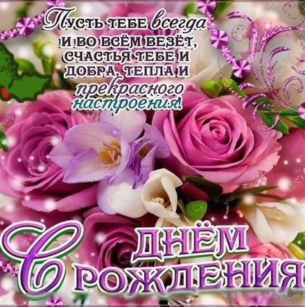 Скачать онлайн исключительную открытку с днём рождения, другу, подруге! Эффектные поздравления с 123ot.ru! Для вк, ватсап, одноклассники!