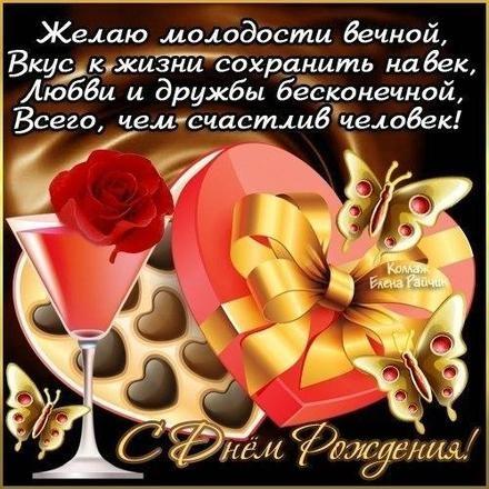 Скачать онлайн изумительную открытку на день рождения для всех, лучшие картинки с пожеланиями с 123ot.ru! Переслать на ватсап!