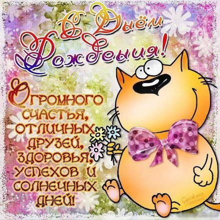 Скачать бесплатно актуальную открытку на день рождения для всех, лучшие картинки с пожеланиями с 123ot.ru! Поделиться в вацап!