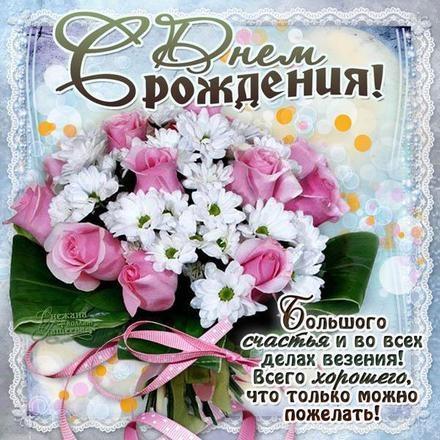 Скачать сердечную картинку на день рождения друзьям (красивые открытки)! Пожелания своими словами! Сайт 123ot.ru! Отправить в instagram!