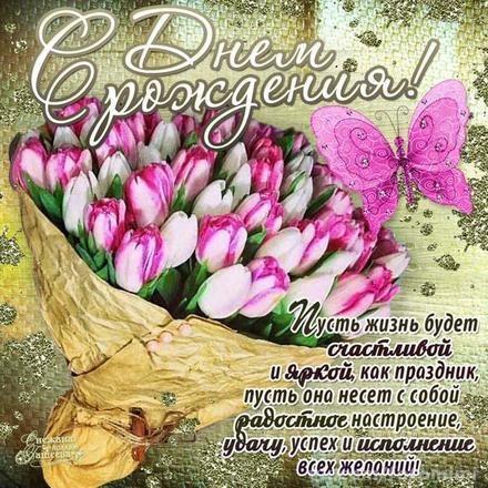Найти эффектную картинку на день рождения для всех, лучшие картинки с пожеланиями с 123ot.ru! Отправить в instagram!