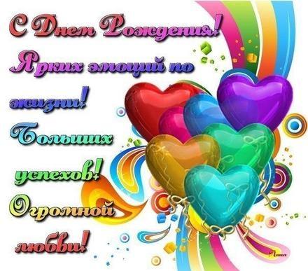 Скачать бесплатно удивительную картинку на день рождения для подруги (или для друга)! Красивые открытки с сайта 123ot.ru! Поделиться в whatsApp!