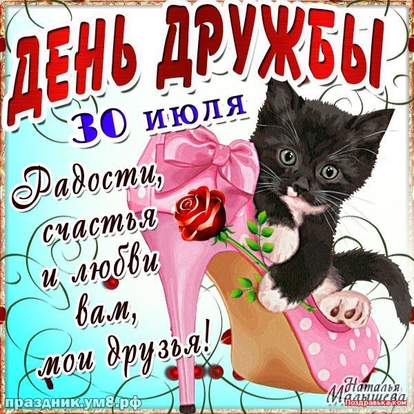 Скачать бесплатно драгоценную открытку на день друзей (поздравление в прозе)! Друзьям! Для вк, ватсап, одноклассники!