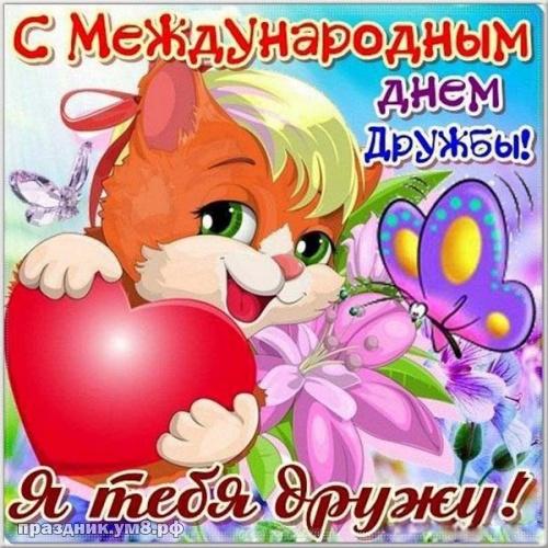 Найти сказочную картинку (открытки, картинки с днем дружбы) с праздником! Для всех друзей разом! Поделиться в вацап!
