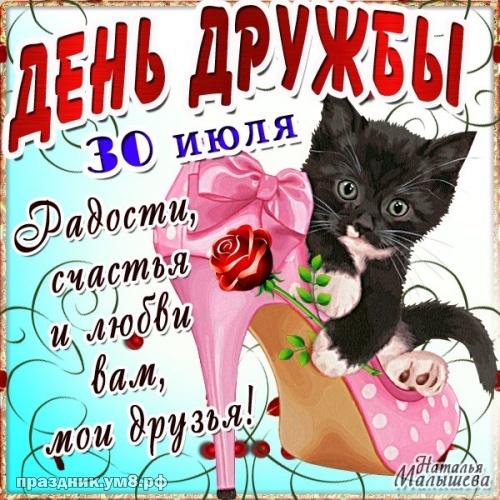 Найти утонченную картинку (открытки, картинки с днем дружбы) с праздником! Для всех друзей разом! Переслать в вайбер!