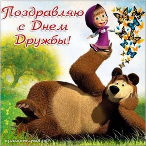 Найти душевную картинку (открытки, картинки с днем дружбы) с праздником! Для всех друзей разом! Для инстаграм!