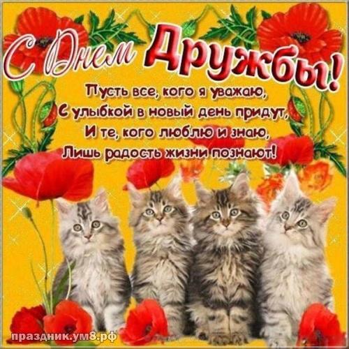Найти очаровательную картинку с днем дружбы, открытки про дружбу, картинки друзьям, подружкам! Поделиться в вк, одноклассники, вацап!