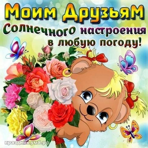 Скачать онлайн гармоничную картинку на день дружбы (красивые открытки)! Пожелания своими словами друзьям! Переслать на ватсап!