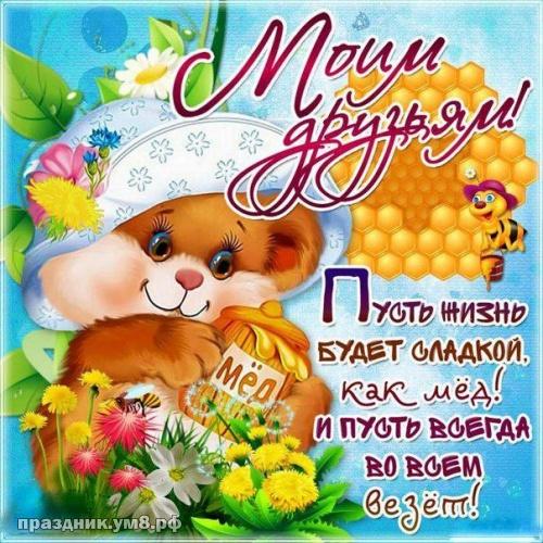Скачать бесплатно восторженную открытку с днем дружбы, красивые картинки! С праздником, любимые мои! Переслать на ватсап!