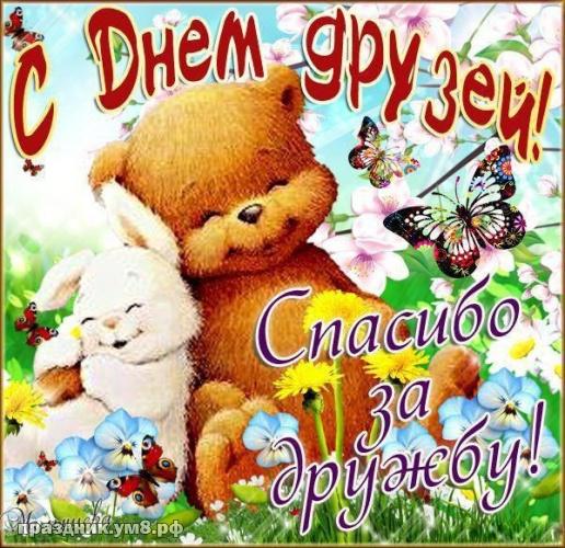 Найти креативную открытку с днем дружбы подружке, коллеге, другу! Красивые пожелания для всех! Поделиться в whatsApp!