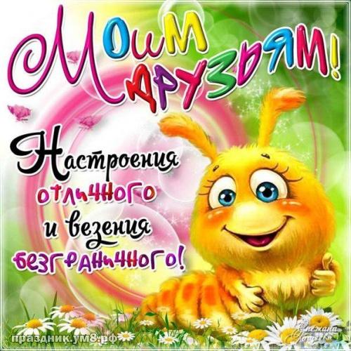Скачать онлайн сказочную картинку на день дружбы (красивые открытки)! Пожелания своими словами друзьям! Отправить в instagram!