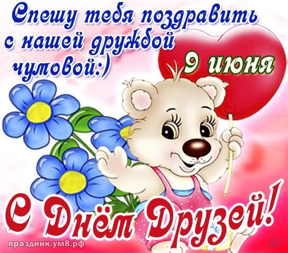 Найти нужную картинку на день дружбы (красивые открытки)! Пожелания своими словами друзьям! Поделиться в вк, одноклассники, вацап!