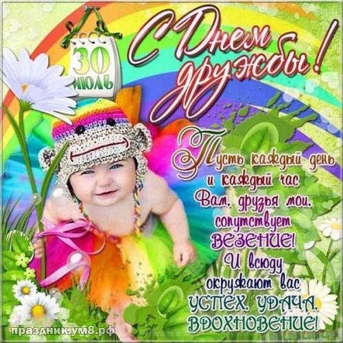 Найти впечатляющую открытку с днем дружбы, открытки про дружбу, картинки друзьям, подружкам! Переслать в viber!