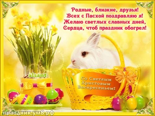 Скачать онлайн откровенную открытку с Пасхой, друзья! Христос воскресе! Отправить в instagram!