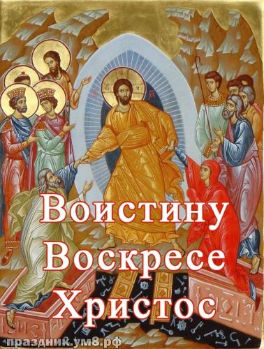 Найти элегантную открытку на Пасху! Христос воскресе! Воистину воскресе! Отправить на вацап!