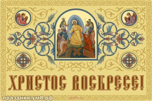 Скачать бесплатно замечательнейшую открытку с днем светлой Пасхи Христовой, красивые картинки коллеге! Поделиться в whatsApp!