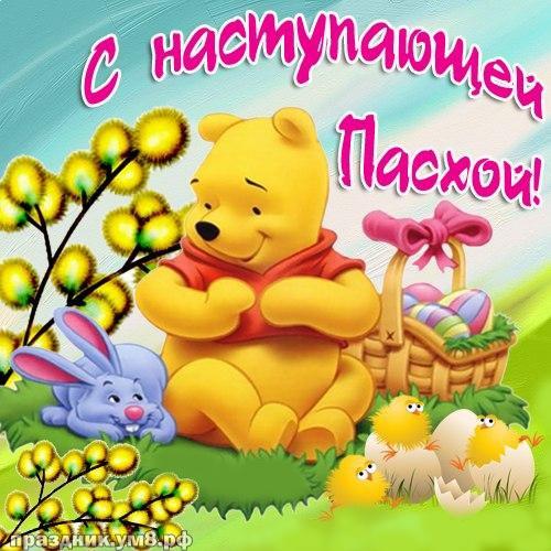 Скачать бесплатно эффектную открытку (открытки, картинки с пасхой) со светлым воскресеньем Христовым! Отправить на вацап!