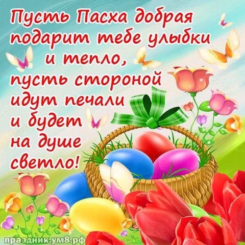 Скачать бесплатно драгоценнейшую картинку на день светлой Пасхи (поздравление в прозе)! Христос воскресе! Переслать в пинтерест!