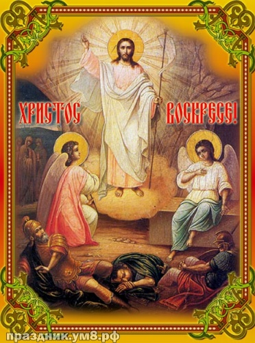 Найти уникальную картинку на день светлой Пасхи (поздравление в прозе)! Христос воскресе! Переслать в viber!
