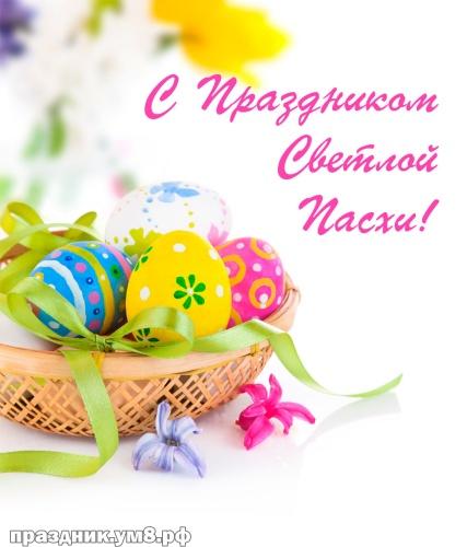 Найти чудесную открытку на Пасху! Христос воскресе! Воистину воскресе! Переслать в вайбер!