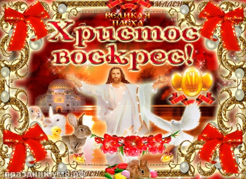 Найти изумительную картинку на Пасху! Христос воскресе! Воистину воскресе! Поделиться в whatsApp!