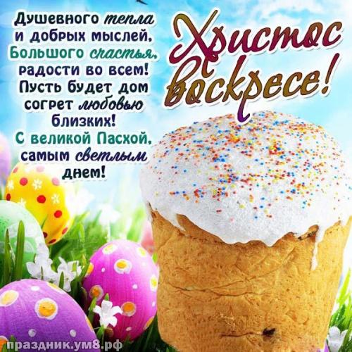 Скачать таинственную открытку с днем светлой Пасхи Христовой, красивые картинки коллеге! Поделиться в вацап!
