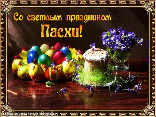 Найти искреннюю открытку (открытки, картинки с пасхой) со светлым воскресеньем Христовым! Для инстаграма!