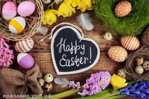 Скачать онлайн классную картинку (открытки, картинки с пасхой) со светлым воскресеньем Христовым! Переслать в viber!