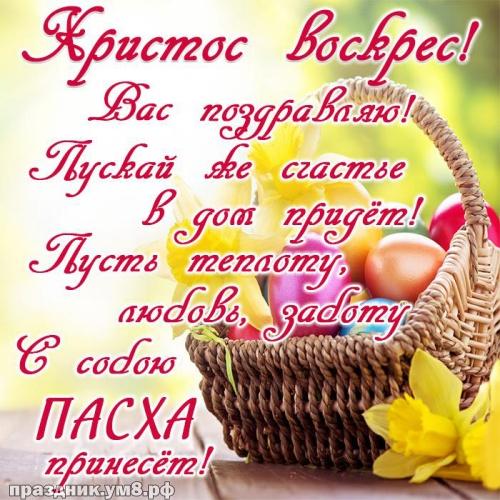 Найти эмоциональную открытку (открытки, картинки с пасхой) со светлым воскресеньем Христовым! Отправить на вацап!