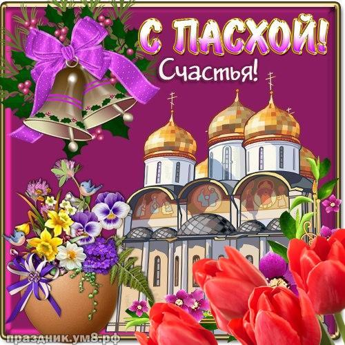 Скачать бесплатно творческую открытку (открытки, картинки с пасхой) со светлым воскресеньем Христовым! Поделиться в pinterest!