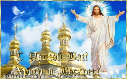 Найти золотую открытку (открытки, картинки с пасхой) со светлым воскресеньем Христовым! Переслать в viber!