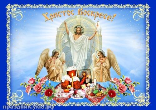 Скачать онлайн загадочную картинку (открытки, картинки с пасхой) со светлым воскресеньем Христовым! Отправить в вк, facebook!