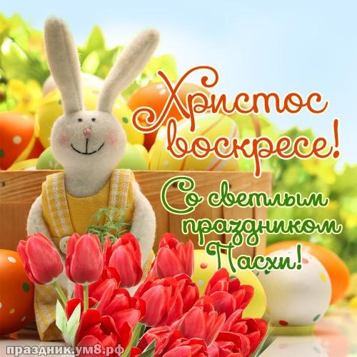 Скачать онлайн исключительную открытку (открытки, картинки с пасхой) со светлым воскресеньем Христовым! Переслать в instagram!