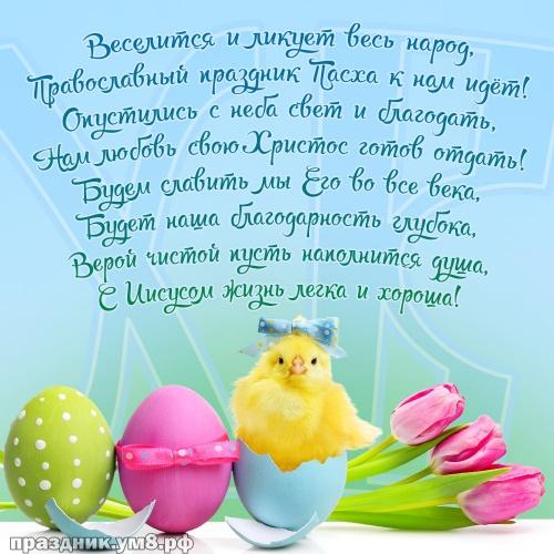 Скачать божественную картинку на день светлой Пасхи (поздравление в прозе)! Христос воскресе! Отправить на вацап!