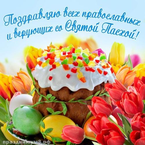 Скачать онлайн эмоциональную открытку на день светлой Пасхи (поздравление в прозе)! Христос воскресе! Поделиться в whatsApp!