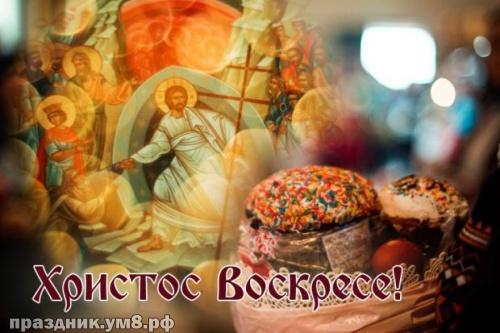 Найти жизнедарящую открытку на день светлой пасхи для подруги (или для друга)! Красивые открытки на пасху! Переслать на ватсап!