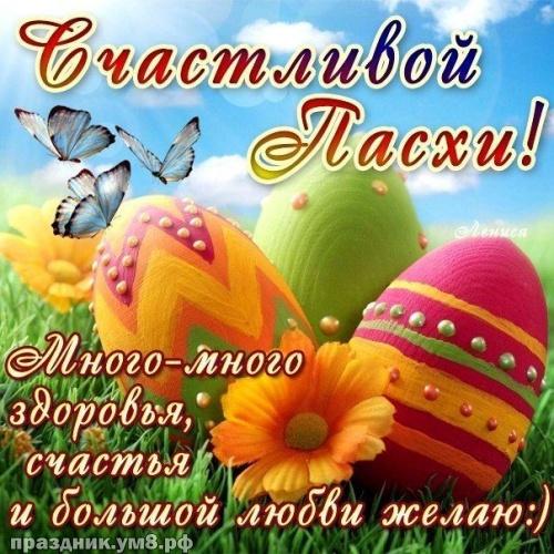 Скачать онлайн неземную открытку на день светлой Пасхи (поздравление в прозе)! Христос воскресе! Для вк, ватсап, одноклассники!