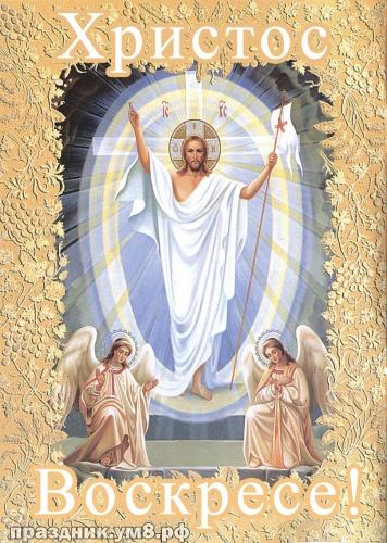 Скачать онлайн чуткую картинку на Пасху! Христос воскресе! Воистину воскресе! Для вк, ватсап, одноклассники!
