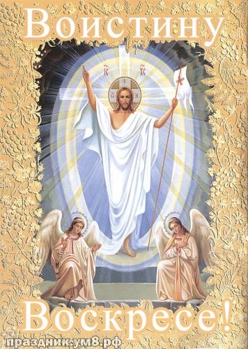 Найти лиричную картинку на день светлой Пасхи (поздравление в прозе)! Христос воскресе! Переслать в viber!