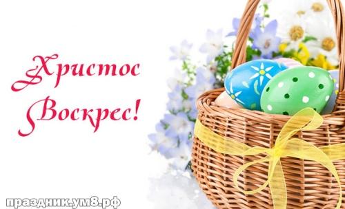 Найти крутую картинку на день светлой Пасхи (поздравление в прозе)! Христос воскресе! Отправить в вк, facebook!