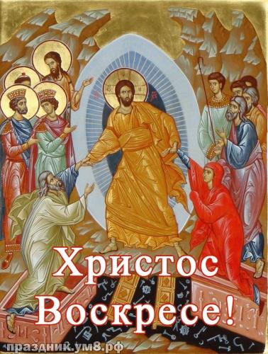 Скачать онлайн душевную картинку с Пасхой, друзья! Христос воскресе! Отправить в instagram!