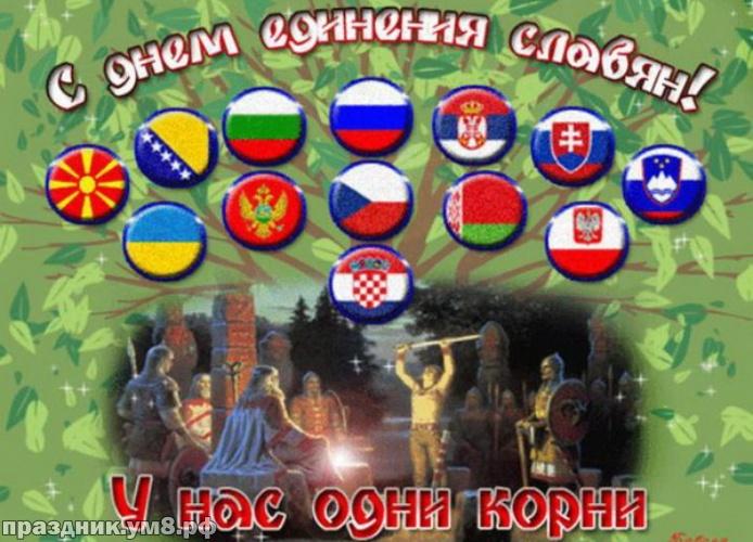 Скачать бесплатно ненаглядную открытку с днем дружбы славян, с днём единения, друзья! Ура! Переслать в telegram!