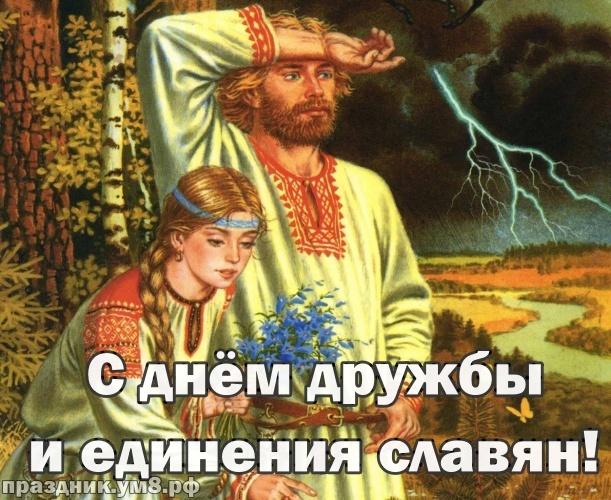 Скачать живописную открытку с днем единения славян, красивые картинки! Мы едины! Переслать в пинтерест!