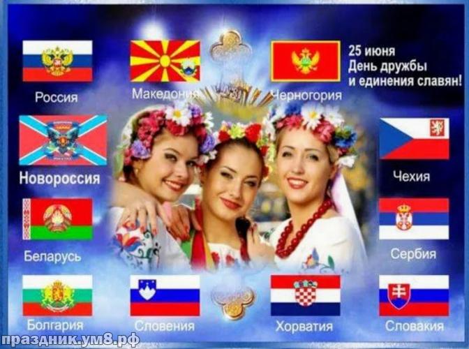 Найти роскошную открытку с днем дружбы и единения славян! Отправить в телеграм!