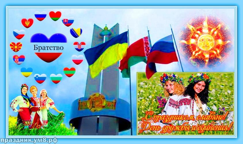 Скачать бесплатно крутую открытку с днем единения славян подруге, коллеге, другу! Красивые пожелания! Отправить по сети!
